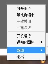 minifly(漂浮动画软件)下载