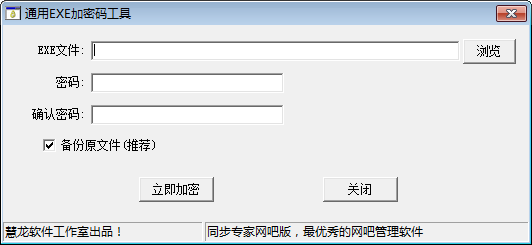 通用EXE加密码工具