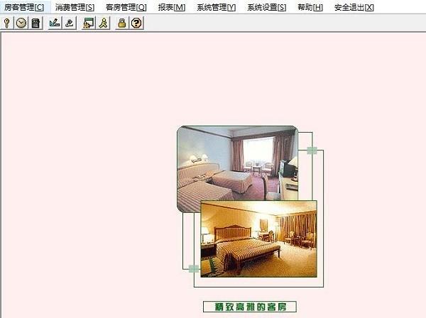 福满园宾馆智能管理系统