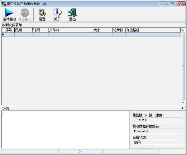 串口文件自动发送/接收系统