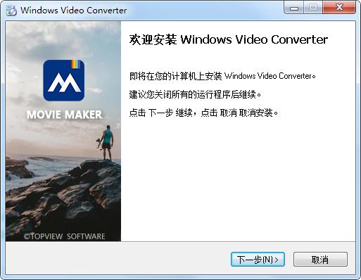 Windows Video Converter(视频转换软件)下载