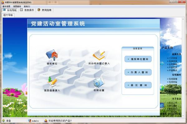 宏达党建活动室管理系统
