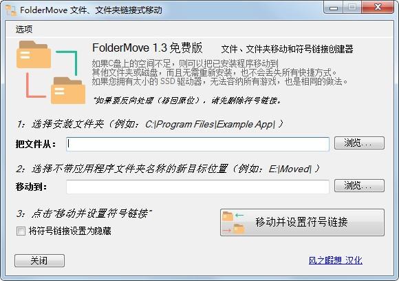 FolderMove(文件夹移动器)下载