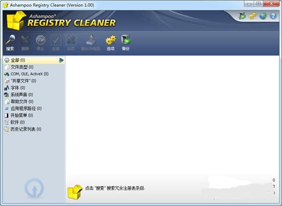 Ashampoo Registry Cleaner(注册表清理工具)下载
