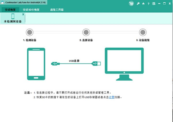Coolmuster Lab.Fone for Android(安卓数据恢复软件)下载