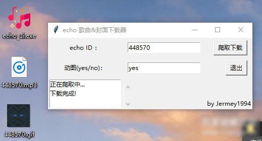 echo歌曲amp;封面下载器