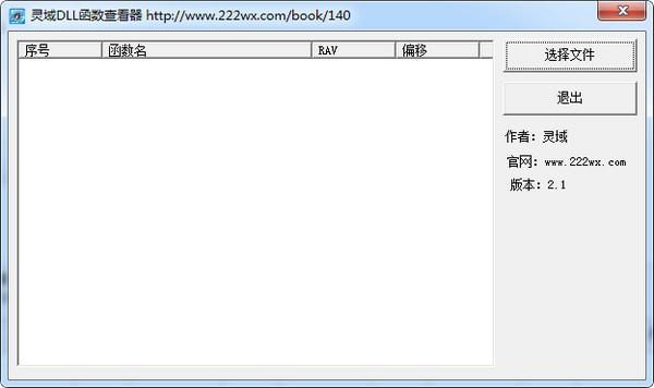 灵域DLL函数查看器