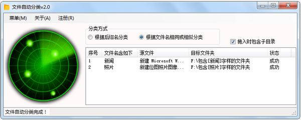 文件自动分类整理软件