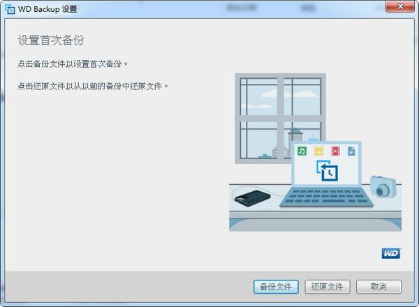 WD Backup(西数硬盘备份软件)