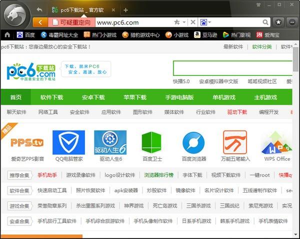 猎豹浏览器 V7.1.3622.400电脑版