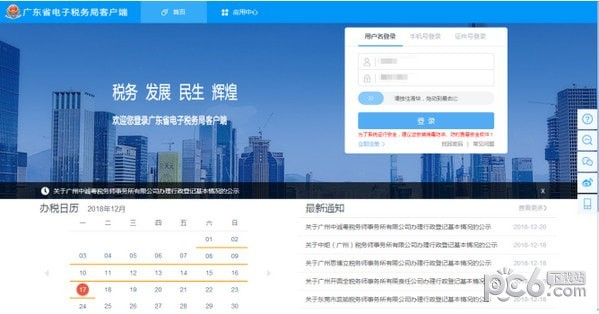 广东省电子税务局客户端下载