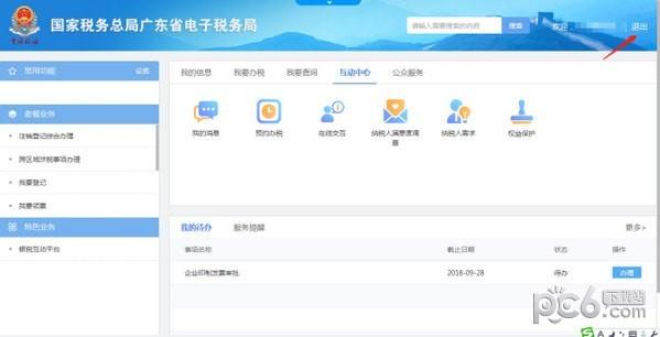 广东省电子税务局