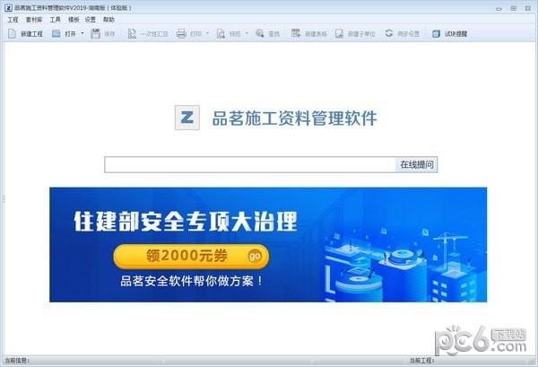 品茗施工资料管理软件湖南版