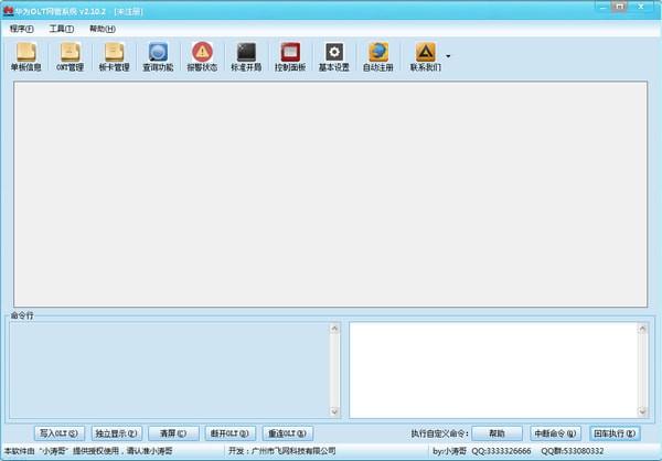 华为OLT网管系统