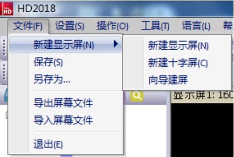 HD2018(单双色软件)