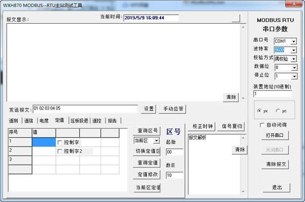 MODBUS RTU主站测试工具