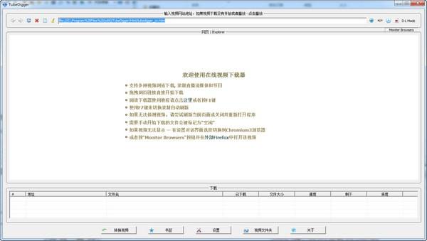 视频下载转换器(TubeDigger)下载