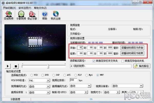 超级视频分割软件破解版
