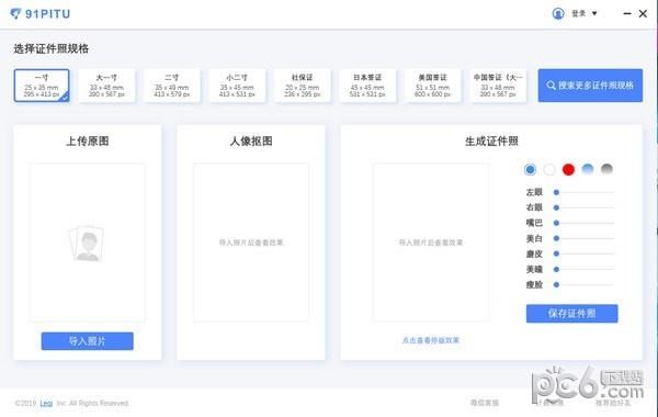 91PITU(证件照制作软件)下载