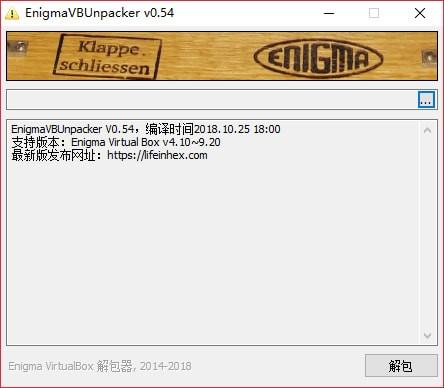 虚拟文件解包器(EnigmaVBUnpacker)
