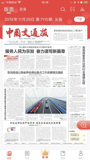 中国交通报手机数字报软件截图0