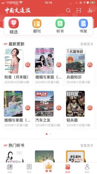 中国交通报手机数字报软件截图2
