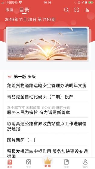 中国交通报手机数字报软件截图1