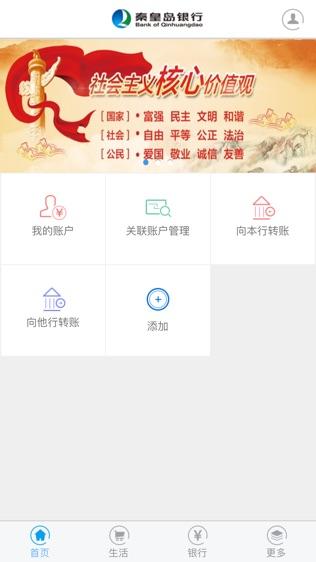 秦皇岛银行软件截图1