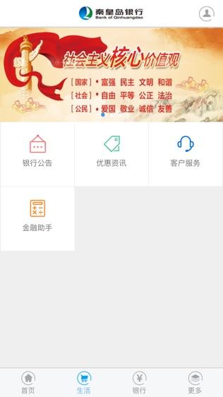 秦皇岛银行软件截图2
