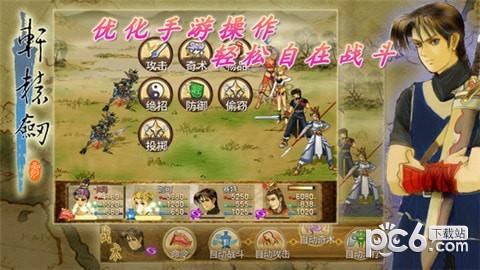 轩辕剑3云和山的彼端安卓版下载