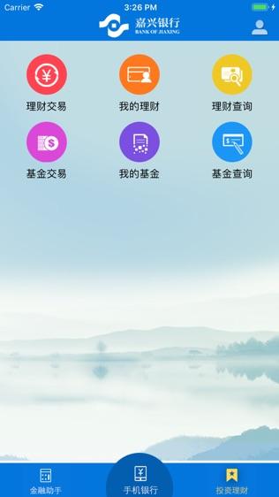 嘉兴银行手机银行软件截图2