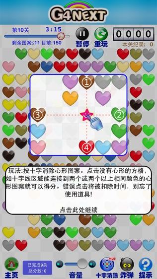 十字消彩豆软件截图1