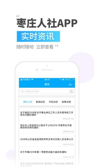 枣庄人社软件截图1