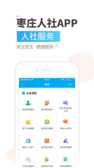 枣庄人社软件截图2