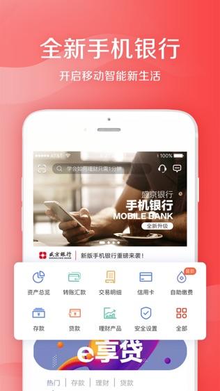 盛京银行手机银行