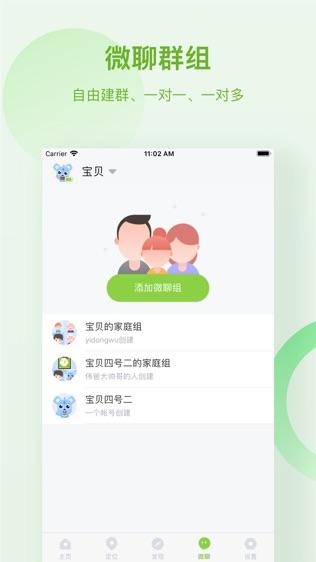 中国移动和苗儿童手表软件截图2