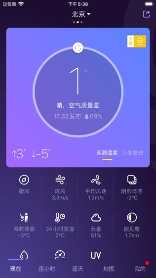 中国天气软件截图1