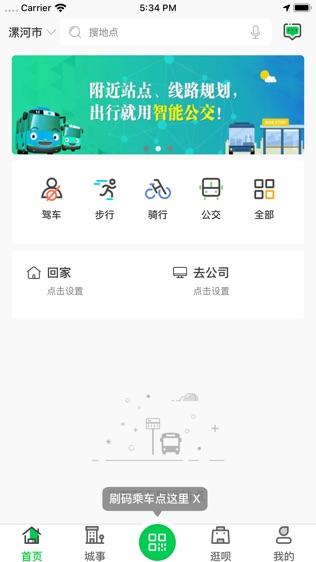 漯河公交软件截图0