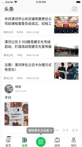 漯河公交软件截图2