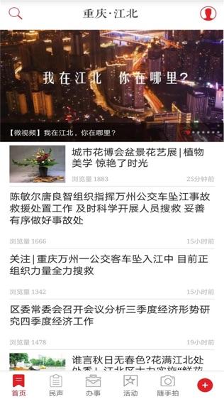 重庆江北软件截图0