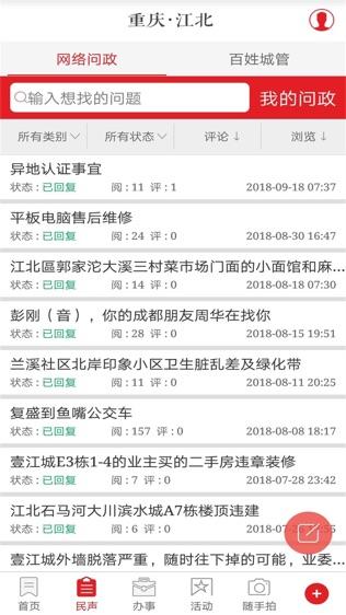 重庆江北软件截图2
