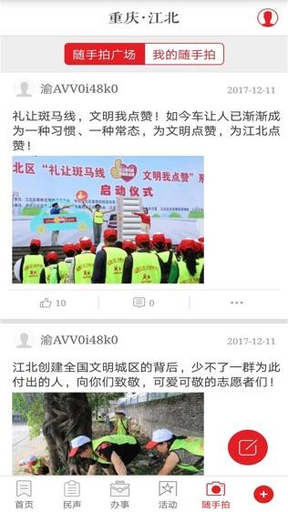 重庆江北软件截图1