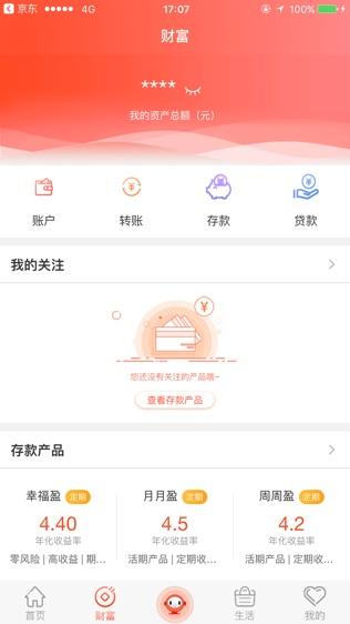 阳光村镇银行软件截图2