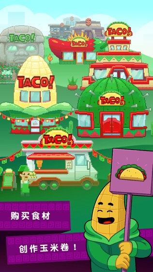 Mucho Taco软件截图1