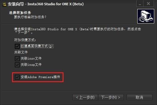 Insta360 Studio for ONE X(视频编辑软件)