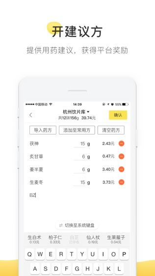 甘草医生(医生版)—专为中医师打造的软件软件截图2