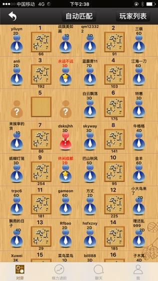 忘忧围棋软件截图2