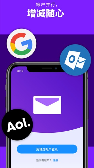 Yahoo 邮箱