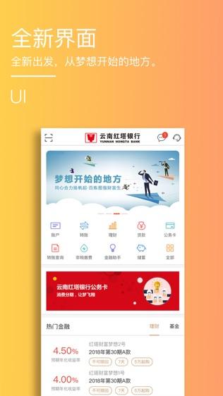 云南红塔银行软件截图0