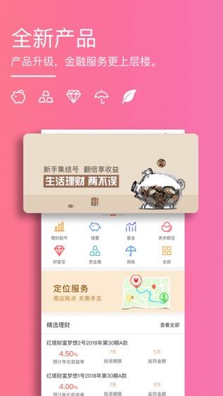 云南红塔银行软件截图2